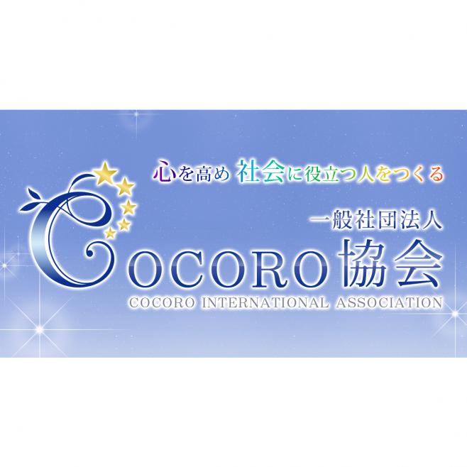 一般社団法人COCORO協会